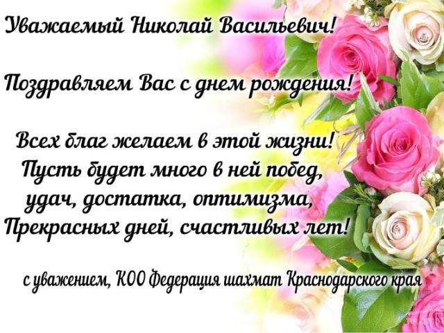Игорю, картинка с днем рождения николай васильевич